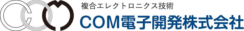COM電子開発株式会社